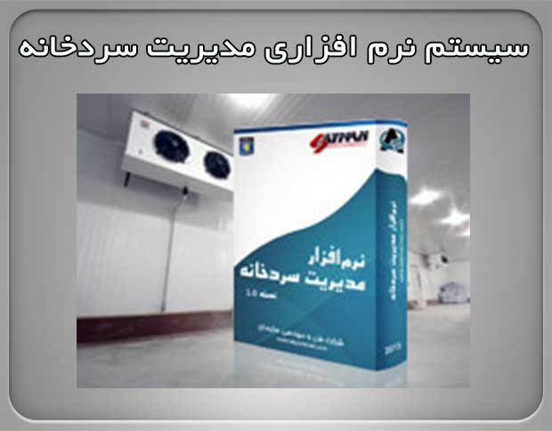 سیستم نرم افزاری مدیریت سردخانه